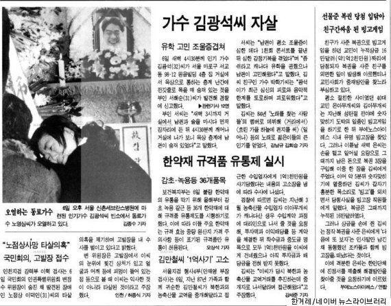 20년 전, 오늘 당신을 슬프게 만들었던 김광석의 부고기사(사진,