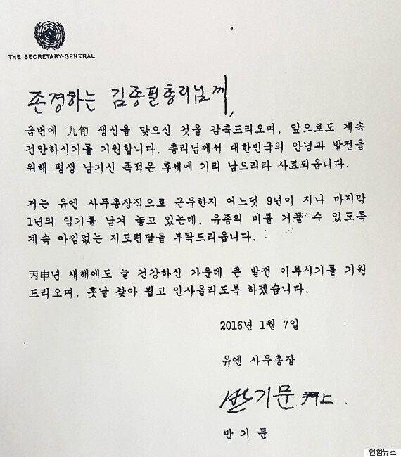 대선 몸풀기 시작? 반기문 총장이 JP에게 보낸 편지의 의미는?