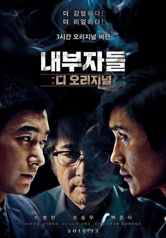 '내부자들' 감독판 예매율 2위..이러다 진짜