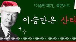 알고 보니 산타였던 이승만이 한국에 준 3가지