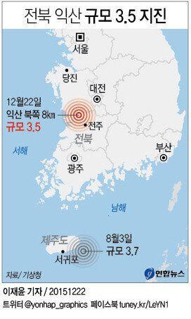 전북 익산 규모 3.5 지진