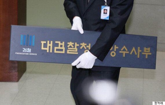 노무현 수사했던 '대검 중수부' 사실상