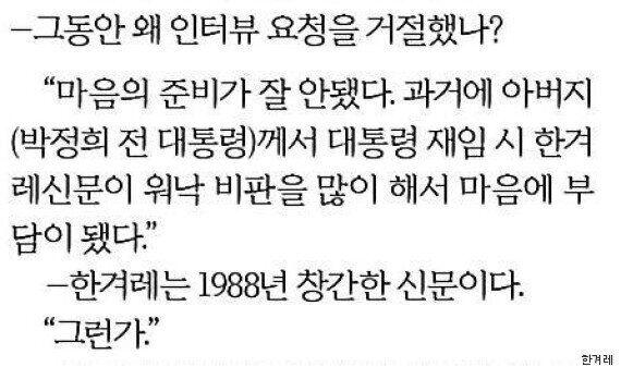 박근령이 한겨레 인터뷰에서 저지른 치명적