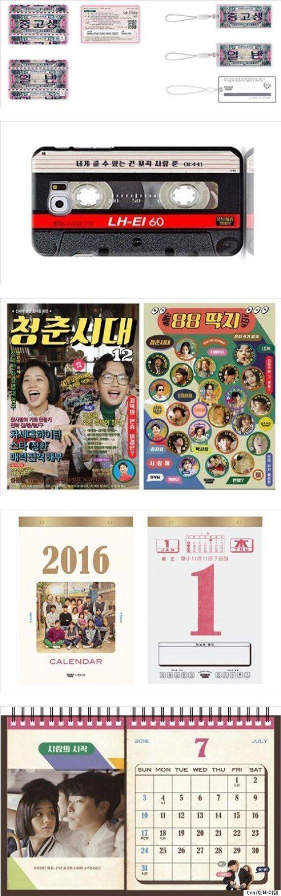'응팔' 회수권 교통카드 등 '굿즈' 판매해 수익금