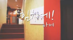 한 일본인이 한국 청년들에게 보내는 '응원의