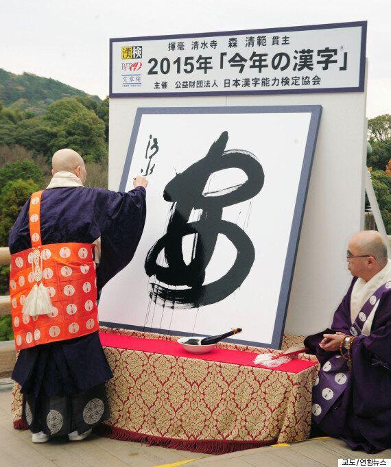 일본에서 선정된 '올해의 한자'는 '安'