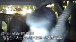 만취 커플이 홍대서 택시기사를 무차별 폭행한