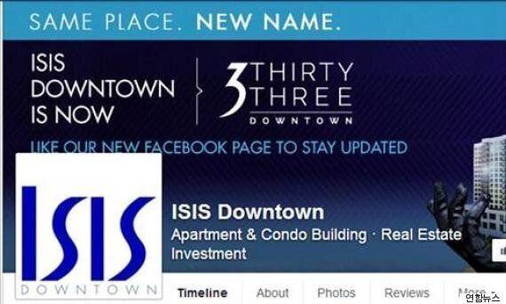 'IS'와 같은 이름 쓰는 미국 기업 '명칭 바꿀까