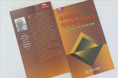 한국기독교교회협의회,