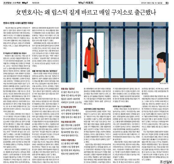 로스쿨생들, '여성 변호사 접대부 묘사' 조선일보 기사 인권위에