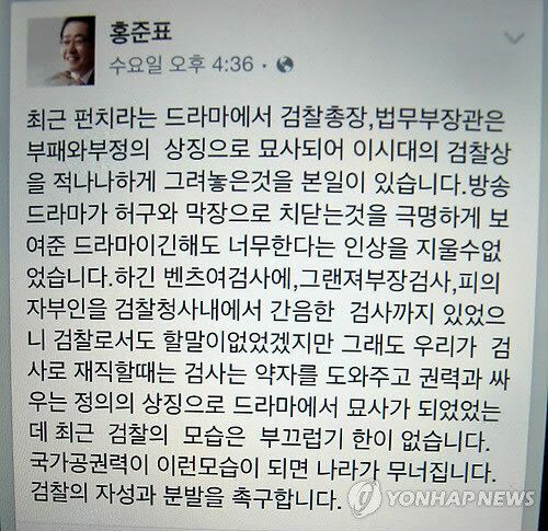 영화 '내부자들'을 관람한 홍준표 경남도지사의