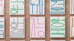 디자이너가 바라본 도시와 문자, 그 끈질긴 관계   타이포잔치