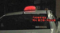 빨간등 켜진 택시를 보면 신고해야