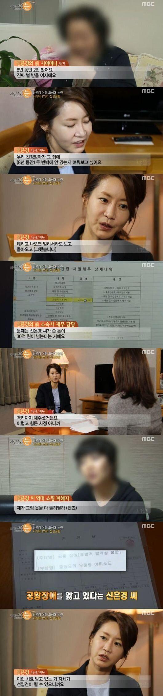 [어저께TV] '리얼스토리 눈' 신은경, 인터뷰가 독