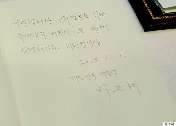 박 대통령