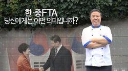 한중FTA: 중국시장을 선점한다는