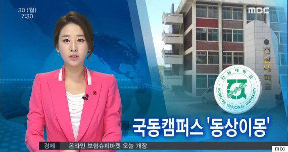 MBC, 이번엔 '일베' 로고 이미지