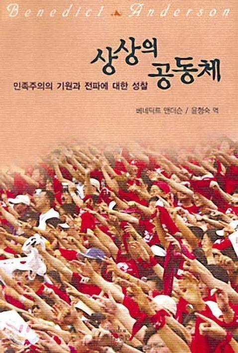 민족주의 연구 권위자 베네딕트 앤더슨
