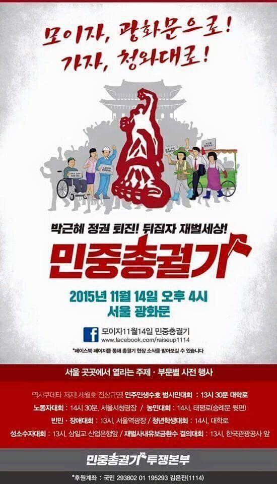 처맞을 각오하고 쓰는 한국 집회