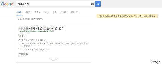 구글, 한국 이용자들에 '세이프서치'