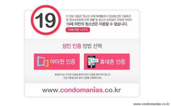 여성가족부가 청소년에게 돌출형 콘돔 판매를 금지한