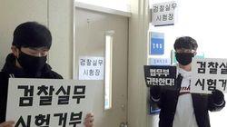로스쿨 학생들 검찰·재판 실무시험