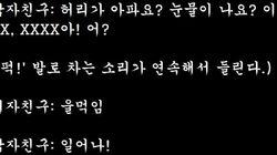 교육부가 '조선대 폭력남' 사건 실태 파악