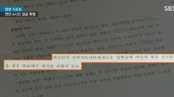 의대생들이 '조선대 폭력남' 사건에 대해 밝힌