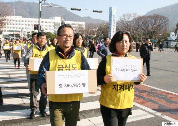 홍준표 '주민소환' 서명부
