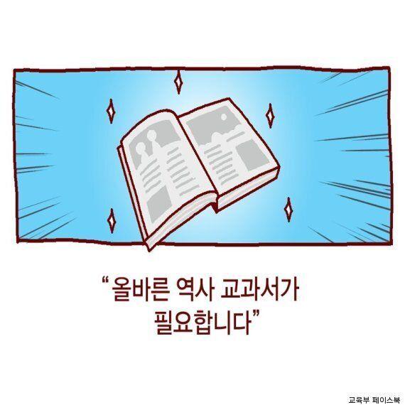 한국사 국정교과서 편찬기준 발표 또