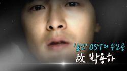 '슈가맨' 박용하·서지원을 기억하는 아름다운