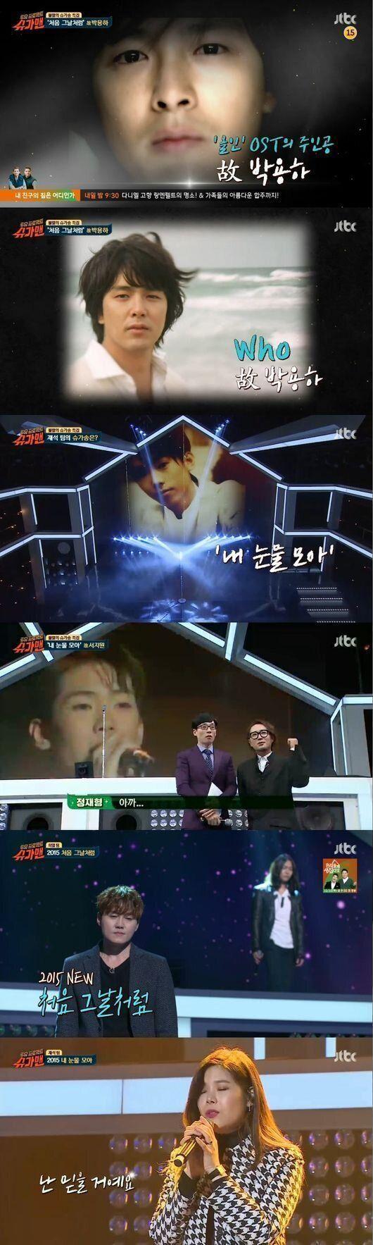 [어저께TV] '슈가맨' 故박용하·서지원을 기억하는 아름다운