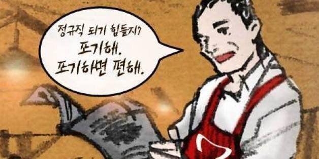 정부의 '노동개혁 만화'를 현실적으로