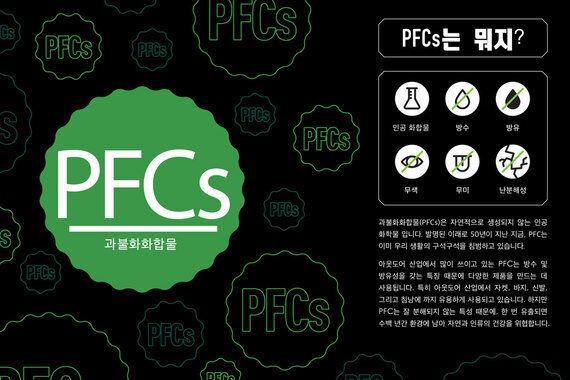 국내에도 드리워져 있는 아웃도어 산업이 남긴 독성물질(PFC)의