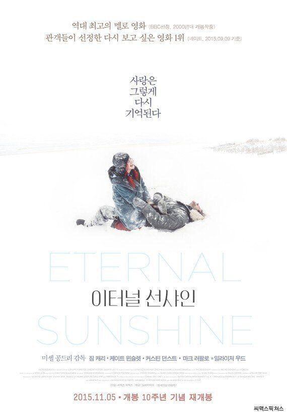 '이터널선샤인', 재개봉의 좋은 예..상영관