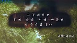 서울시, 정부 '노동개혁 버스광고'