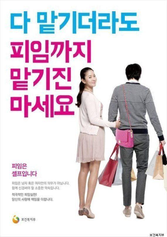 여성가족부, '여성혐오 공익광고' 직접