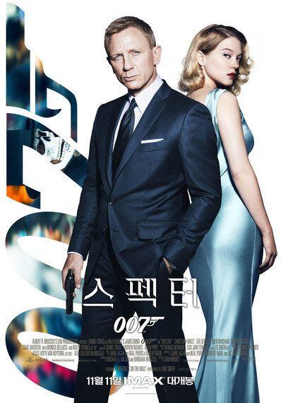 '007 스펙터'보다 비현실적인 다큐
