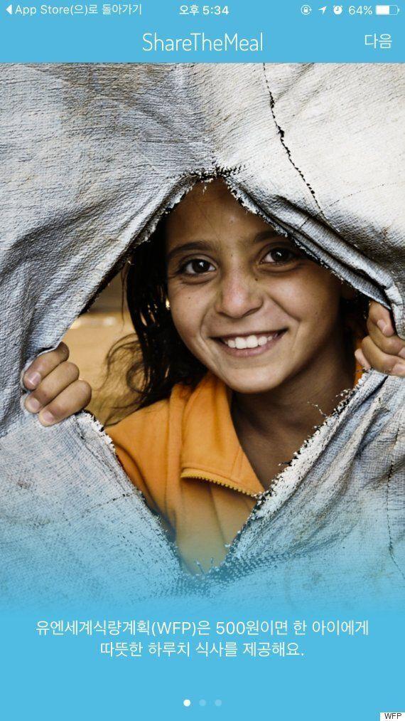 시리아 난민 아동을 돕는 기부앱이