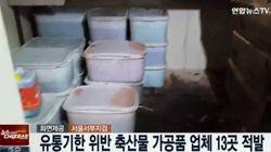 날파리 끓는 데서 고기 가공해 판매한 업체