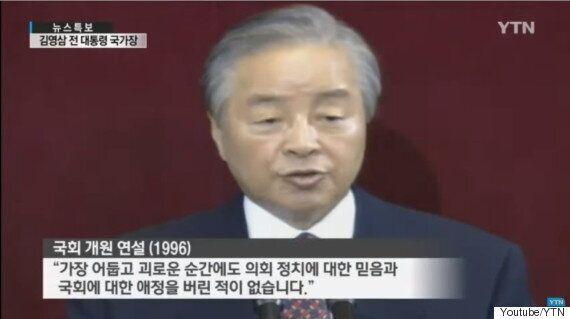 조선일보가 상세하게 전한 'YS 영결식 불참' 박근혜 대통령의