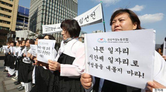한국의 '남녀평등' 수준, 전 세계 115위를 기록하다(전체
