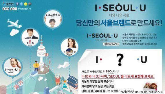 서울시, 'I·SEOUL·U' 패러디 공모전