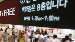 관세청, 서울 시내면세점 사업자로 3곳