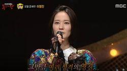 방송에서 처음 공개된 배우 이영진의 노래