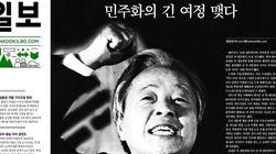 김영삼 서거를 전하는 신문 1면