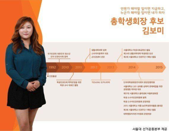 서울대, 국내 대학 최초 성 소수자 총학생회장