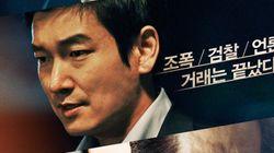 윤태호 원작 '내부자들', 역대급 청불 영화 흥행