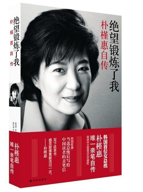 박 대통령 자서전, 중국서 '전기 부문