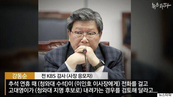 새 KBS 사장 '고대영' 내정자는 앞으로 KBS 뉴스 큐시트를 일일이 챙길
